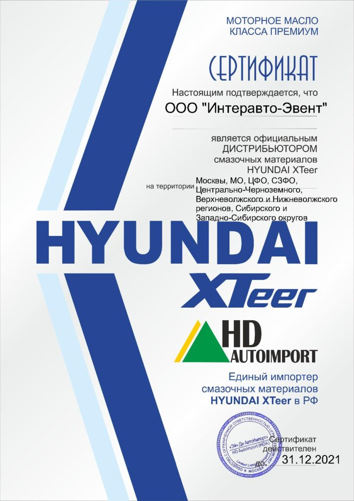 Интеравто-Эвент hyundai xteer официальный дистрибьютор
