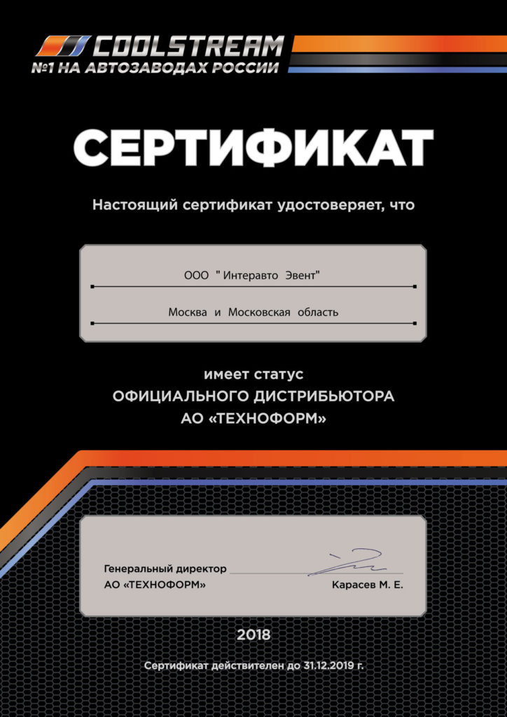 coolstream официальный дистрибьютор