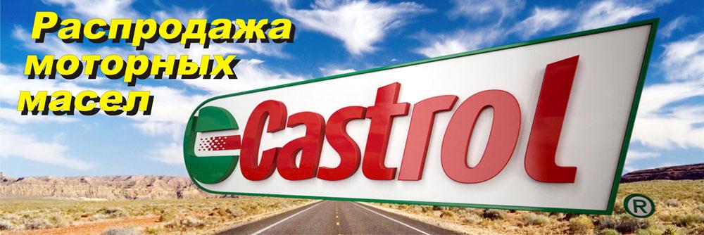 Распродажа Castrol