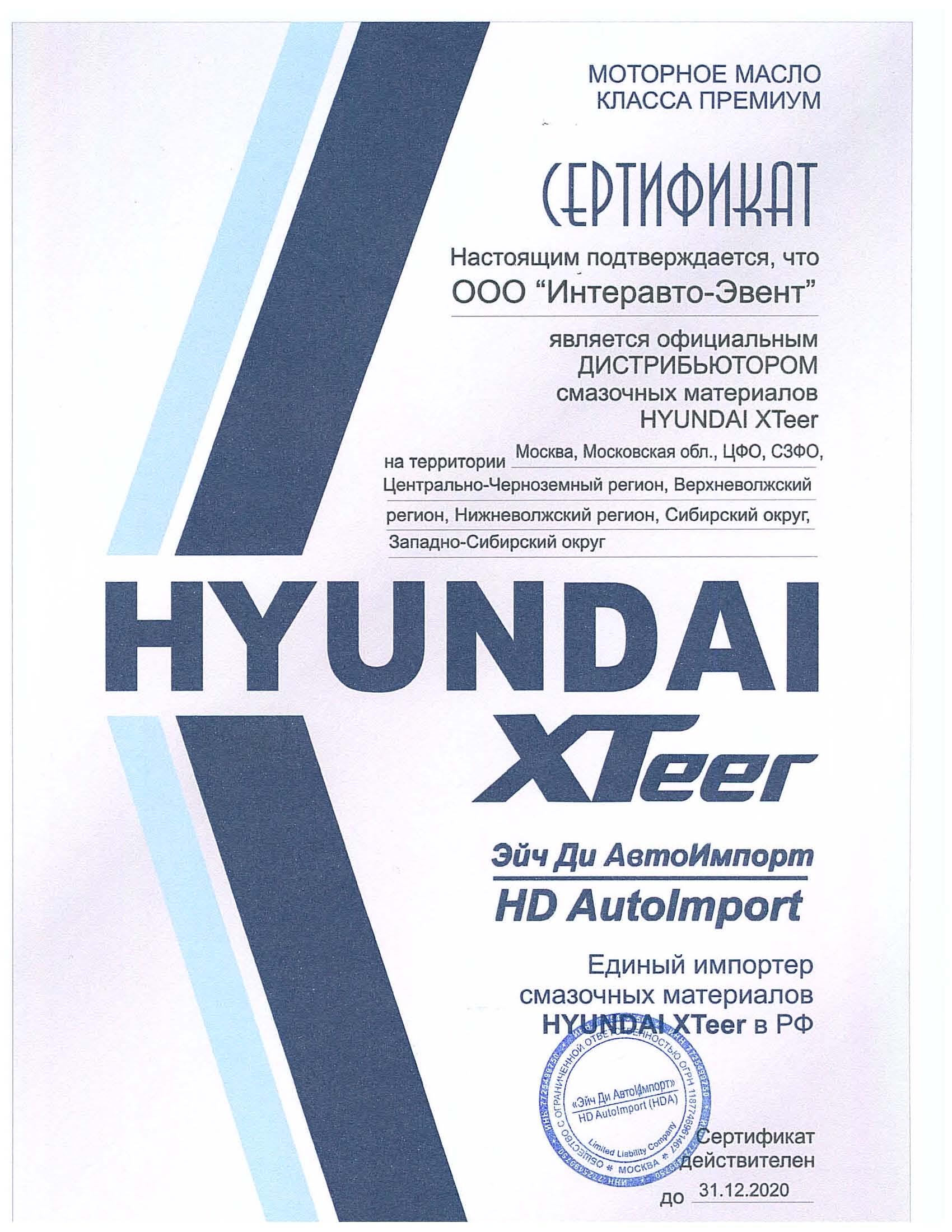 hyundai xteer официальный дистрибьютор